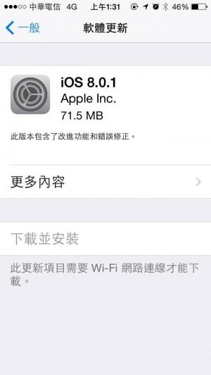 蘋果推 iOS 8.0.1救火更糟? iPhone 6別升級!