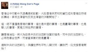挺佔中!王丹:若香港淪陷,台灣將受害