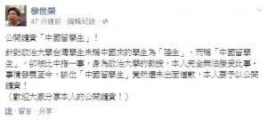 政大台生被比中指 徐世榮譴責「中國留學生」