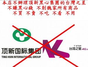 「抵制頂新讓它倒」!通訊業者拒台灣之星