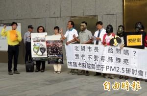 中市PM2.5研討會 猛檢討民眾、不提火力發電廠