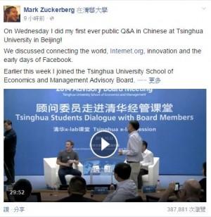 祖克伯中文嚇嚇叫!北京清華演講全程中文