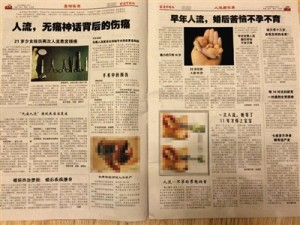 中國教師宣傳反墮胎 發送死嬰殘肢刊物給小二生