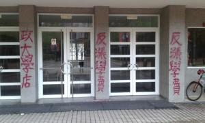 政大新校長同意漲學費 交接會場被噴漆抗議