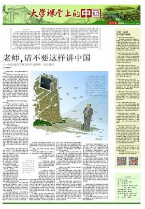 記者臥底做筆記 中國官媒稱大學老師唱衰中國