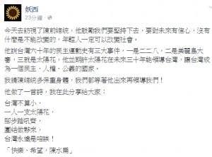 台灣是咱誒!阿扁喊話:年輕人堅持必能改變社會