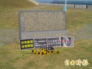 澎湖713黑歷史 不從軍學生被刀刺腿、槍斃