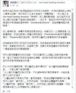 柯P遭誣指強摘器官 李紹榕轟2藍委侮辱全體醫界