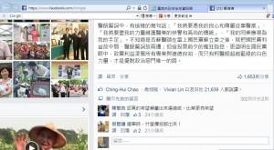 賴清德臉書聲援柯P 網友「讚」聲灌爆