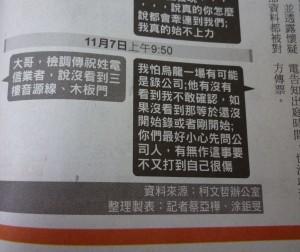 管碧玲:簡訊通聯顯示 彭盛韶不知情