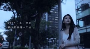 國民黨再推諷柯P影片 「台北.明天過後」 下集出爐