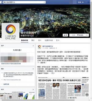 丟臉丟大!國民黨「韓國」廣告被韓媒廣泛報導