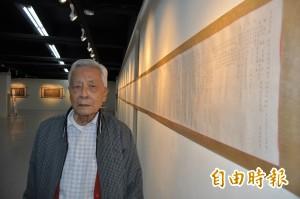 二二八事件受害者陳淇澤 選人權日首辦書畫展