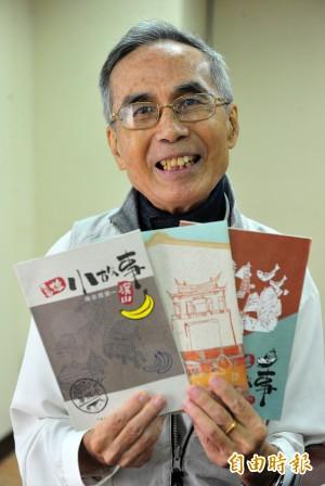 台灣本土化運動推手鄭正煜 今晚病逝