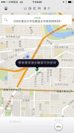 Uber今日推優惠 交通部開罰85萬元