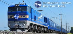 日本最後「藍皮車」 北斗星號臥舖車將退役