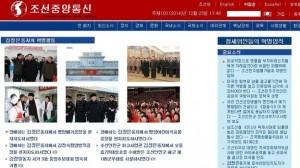 網路癱瘓9小時31分 北韓部分重要網站已恢復正常