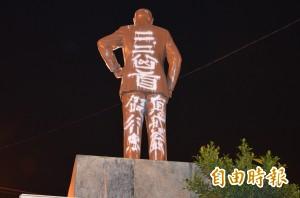 蔣公塑像被噴白漆、寫字 公所不提告