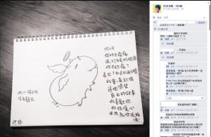 告別「阿河」9歲童畫作感動網友