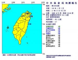 地牛翻身! 宜蘭發生芮氏規模4.7感地震