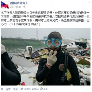 救災潛水員裝備太爛? 國防部反擊網友「不了解狀況」