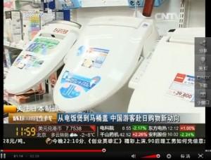 中國遊客赴日搶購 馬桶座也不放過