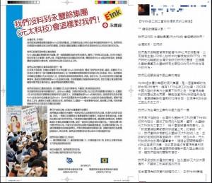 元太關閉韓國Hydis生產線 工人跨海尋求支持