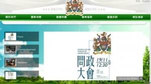 佔中餘波 香港大學學生會今公投通過退出學聯