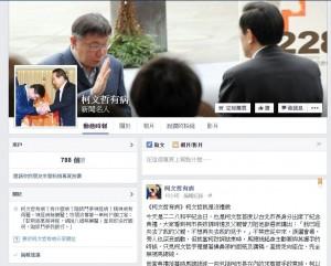 藍營分享批柯臉書專頁 洪智坤:上過網路課還是沒救