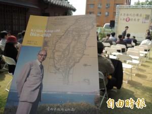 台獨先驅王育德紀念文集出版 推動台語文閱讀