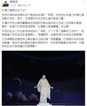 慈濟天價佛像惹議 郭恭克:台灣大覺者出生沒?
