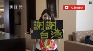 「對台灣的感謝不能忘!」311前夕 日正妹拍片謝台灣