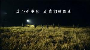 國軍形象廣告二部曲 1小時16萬人次點閱