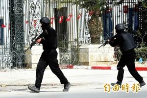 突尼西亞恐攻落幕 11人死亡7名為外籍遊客