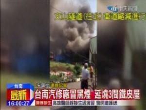 台南汽修廠突發火警 延燒3間鐵皮屋達上百坪