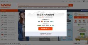假港資真中資!投審會盯上「台灣淘寶網」