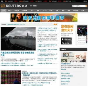 觸犯中國當局? 路透:中英文網站在中國被封鎖