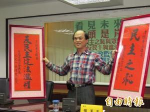 綠營退休學者楊澤泉 送賴神「民主之恥」匾