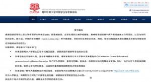 資金染紅!哥倫比亞大學強制解散中國學生會