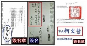 美河市案簽名爭議 葉毓蘭:「只有柯說的話才是人話」