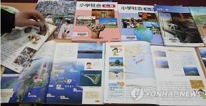 日韓關係再降冰點?日本教科書:韓國非法占據竹島