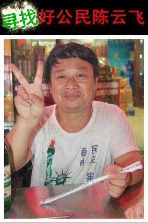 為六四罹難者掃墓後失蹤 維權人士陳雲飛確認被捕