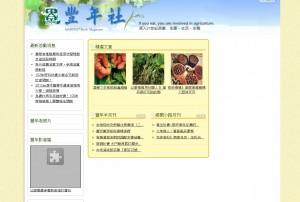 農委會財團法人網站停擺 立委:肥到無法動了嗎?