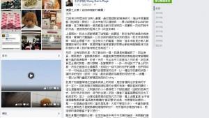 台南人劇團18禁大膽演出 王丹力挺「解放乳頭」