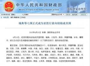就是沒台灣!亞投行創始成員增至57國