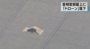 日本首相官邸現「不速之客」 小型無人機墜落