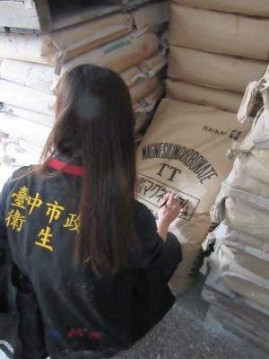 「台灣第一家」進口工業碳酸鎂被查扣