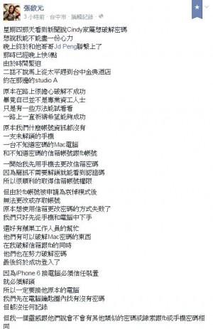 「駭客天才」張啟元 曾因家貧沒錢唸書休學