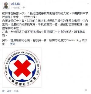 馮光遠批紅十字爛單位 網友:小時候被迫買假郵票