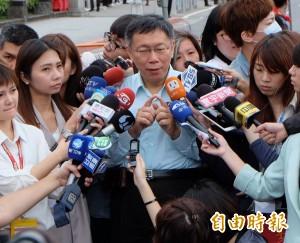 廉委會被質疑是打手 柯P:完全獨立辦案